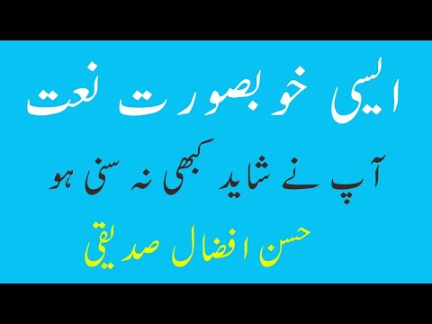 Salam Us Par Naat by Hassan Afzaal Siddiqui