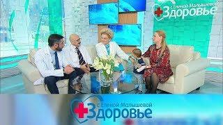Здоровье. Выпуск от 14.04.2019