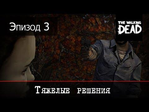 """The Walking Dead (18+) - 1.3 """"Тяжелые решения"""""""