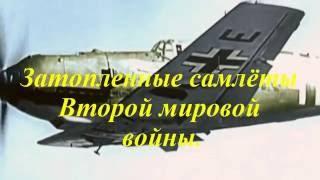 Затопленные самолёты Второй мировой войны.