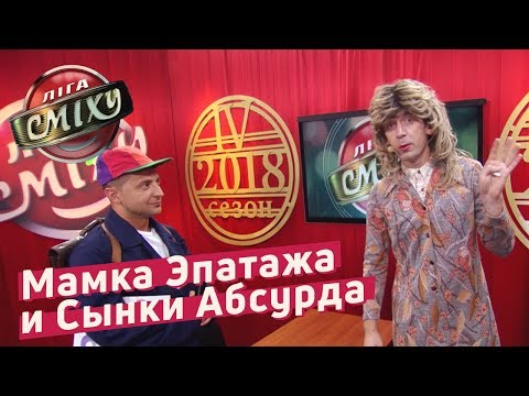Мамка Эпатажа и Сынки Абсурда - Воробушек | Летний Кубок Лиги Смеха 2018