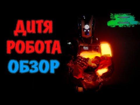 Дитя Робота - ОБЗОР MOVIE REVIEW