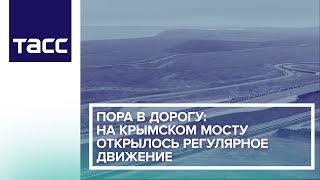Пора в дорогу: на Крымском мосту открылось регулярное движение