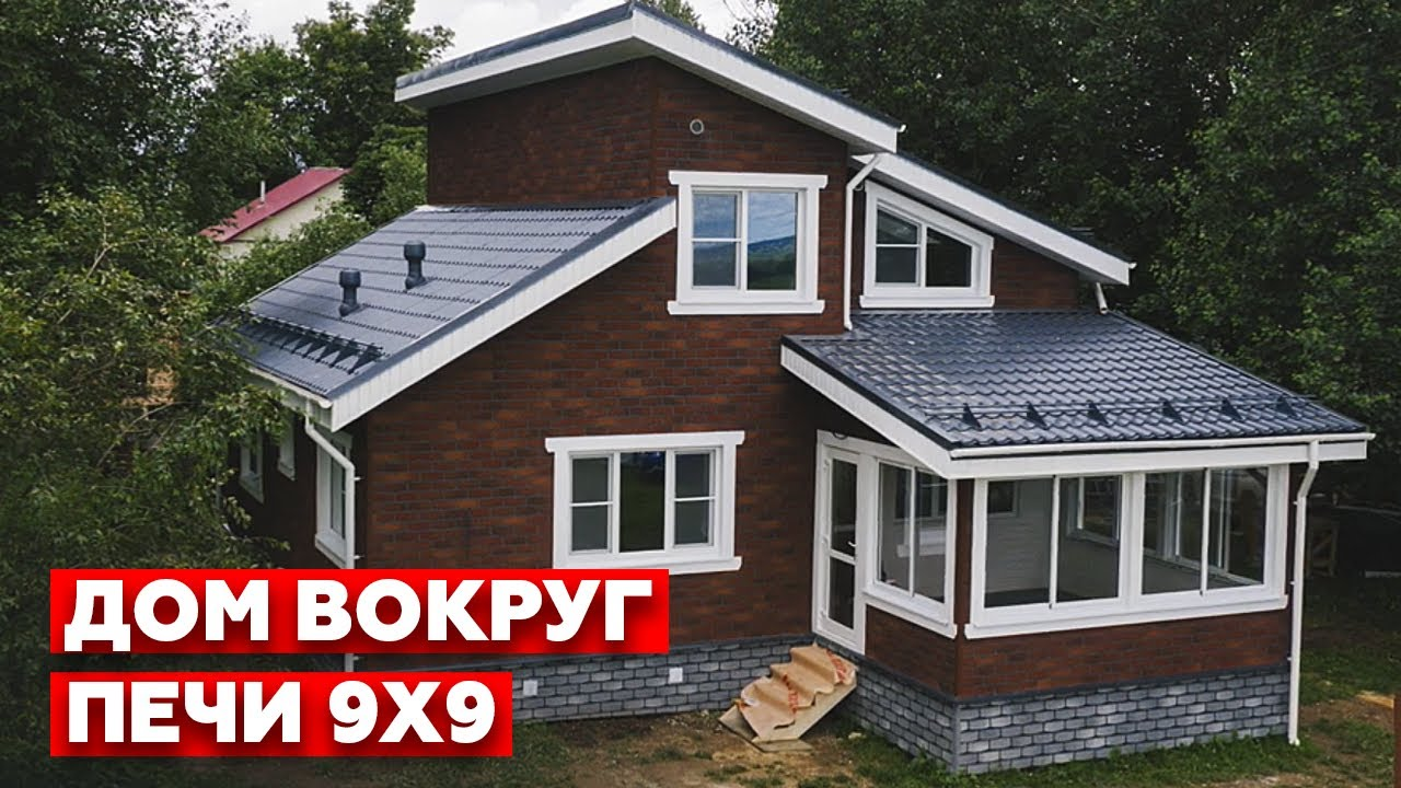 Обзор каркасного дома 9х9 / Как построить дом вокруг печи?