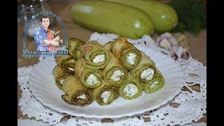 Рулетики из кабачков с сыром и чесноком. Вкусная и нежная закуска
