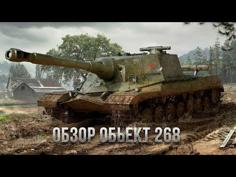 Обзор Обьект 268 WoT Blitz . Блицовский спецназ.