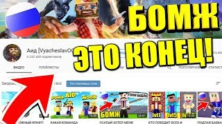 Смотреть видео КАК ЗАКОНЧИТСЯ ВЫЖИВАНИЕ БОМЖА В РОССИИ У АИДА И ДЕМАСТЕРА - МЫ РАСКРЫЛИ ТАЙНУ! КОГДА БУДЕТ КОНЕЦ? онлайн