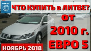 Авто от 2010 в Литве! Каунас, ноябрь 2018, БОЛЬШОЙ обзор! #Авторынок #Каунас #Автоот2010 #Литва