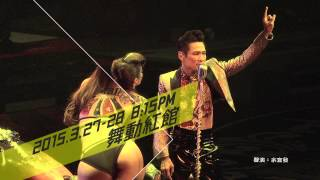 杜德偉極杜世界巡迴演唱會2015 Part 2 - 香港站