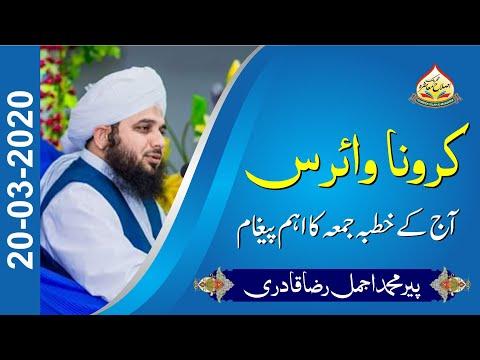 Corona Virus K Baarey Mein Khasoosi Paigham | Muhammad Ajmal Raza Qadri