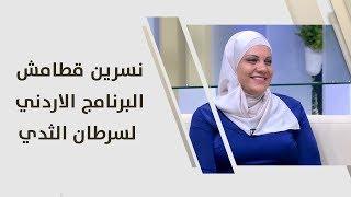 نسرين قطامش - البرنامج الاردني لسرطان الثدي