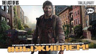 The Last of Us Remastered - стрим 2