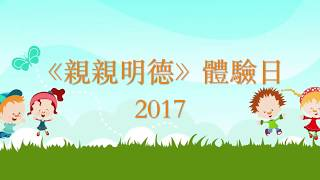 Publication Date: 2017-09-10 | Video Title: 親親明德體驗日花絮 2017