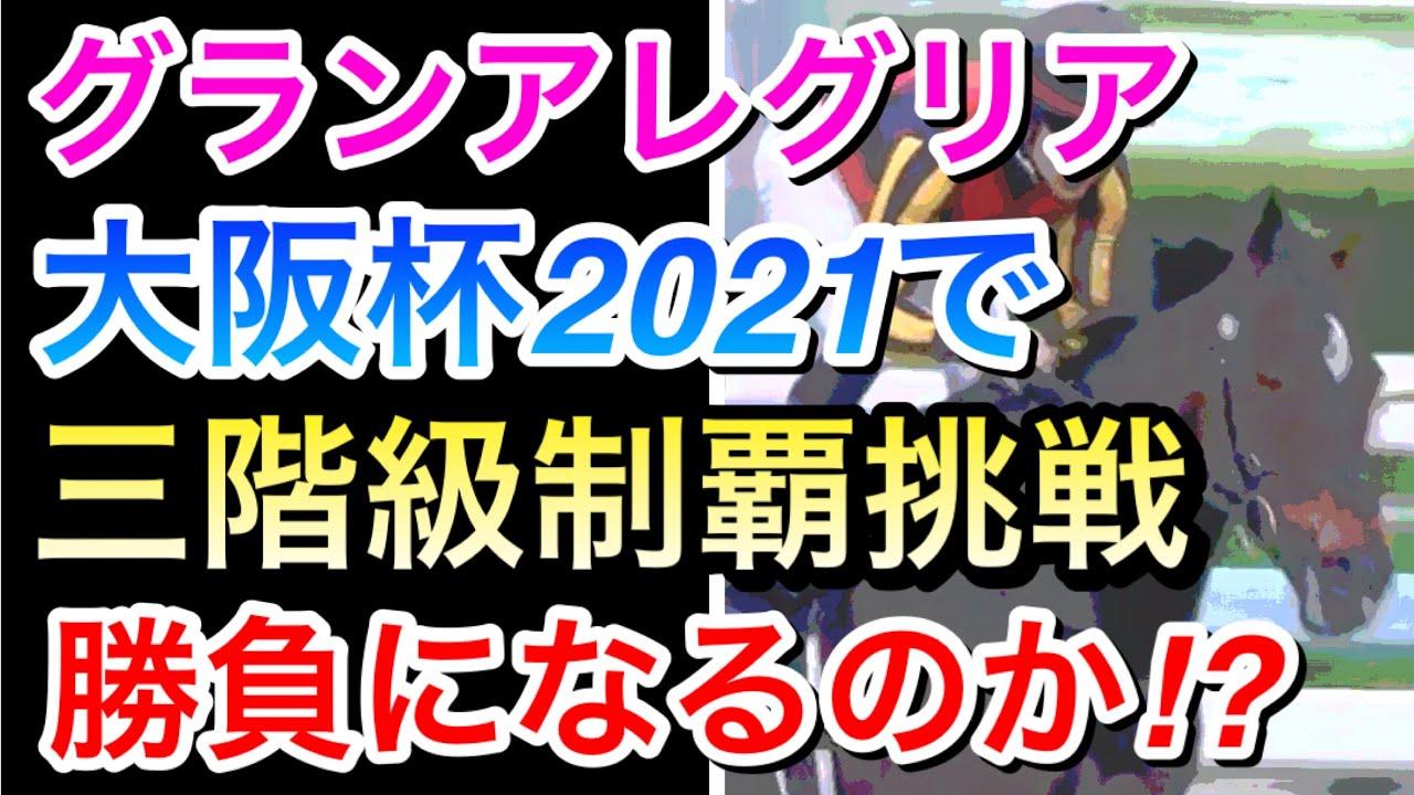 2021 大阪 杯