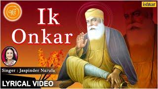 Ik Onkar Full Video Song With Lyrics -  || Singer : Jaspinder Narula ||