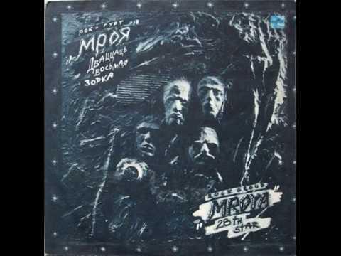 """Группа """"Мроя"""" - Дваццаць восьмая зорка (LP 1990)"""