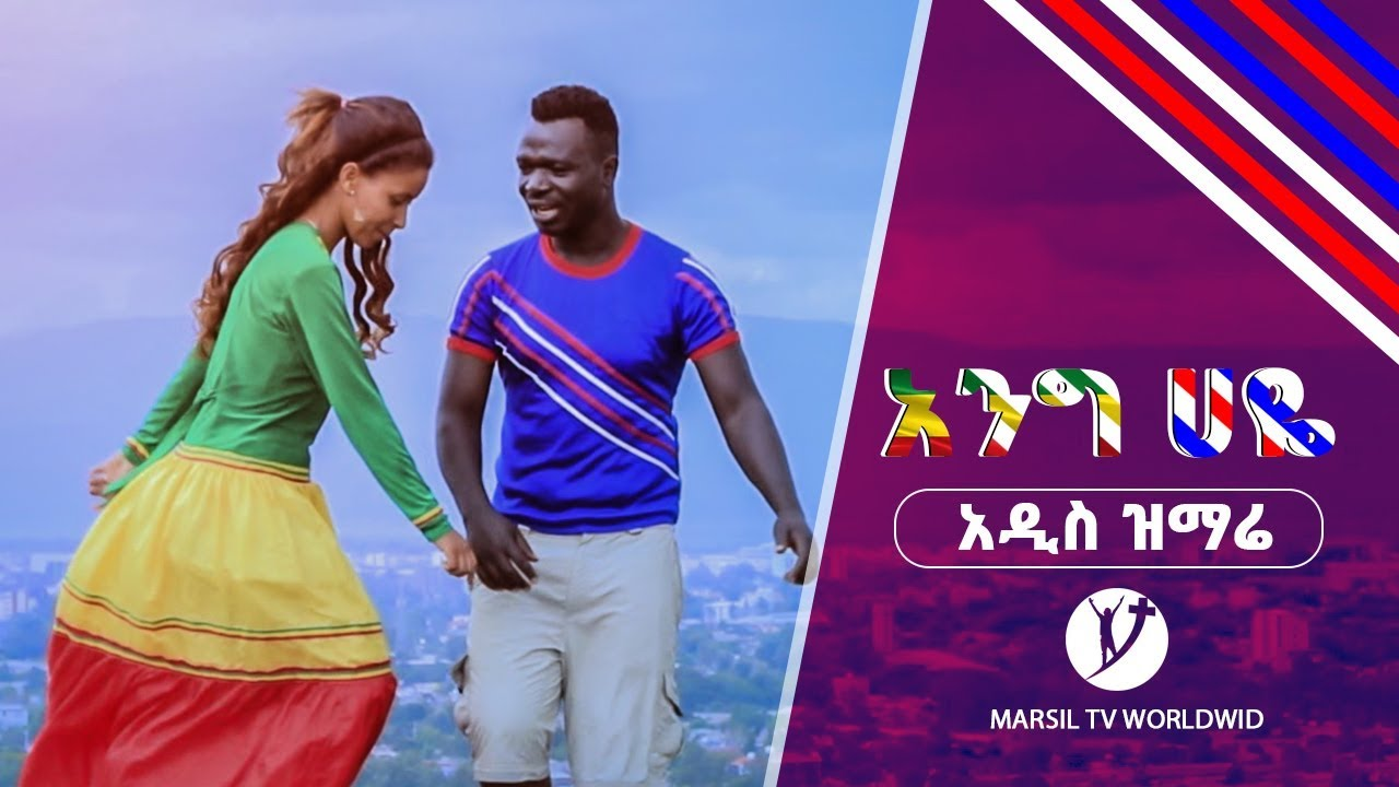 አንግ አዬ ድንቅ መዝሙር  በዘማሪ ነብዩ SEP 11,2019 © MARSIL TV