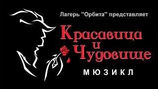 2018 08 27 Орбита Мюзикл Красавица и Чудовище мультикамерный монтаж