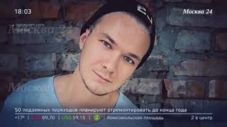 Смотреть видео Убийство Стаса Думкина в Парке Горького онлайн