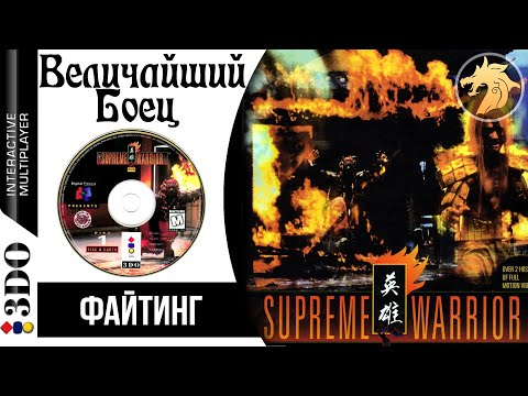 Supreme Warrior / Величайший Боец   Panasonic 3DO 32-bit   Полное прохождение