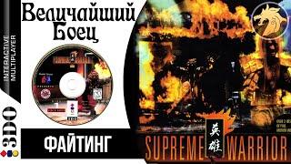 Supreme Warrior / Величайший Боец | Panasonic 3DO 32-bit | Полное прохождение