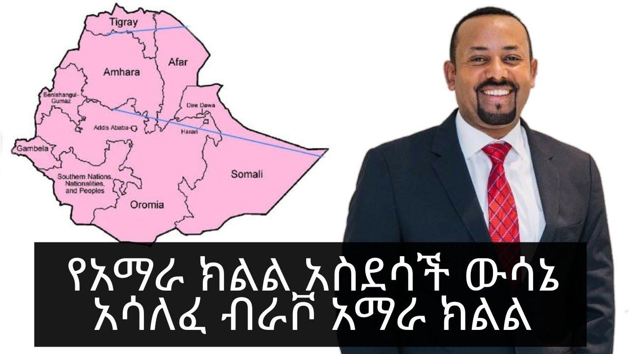 Ethiopia | አስደሳች ሰበር መረጃ - የአማራ ክልል አስደሳች ውሳኔ አሳለፈ ብራቮ አማራ ክልል