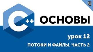 Основы ООП C++. Урок 12. Потоки и Файлы. Часть 2