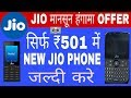 How to participate JIO Phone monsoon Hungama Exchange Offer 2018 !! Mobile only @Rs 501 !!