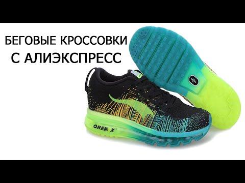 Мужская беговая обувь купить с доставкой, цены на обувь