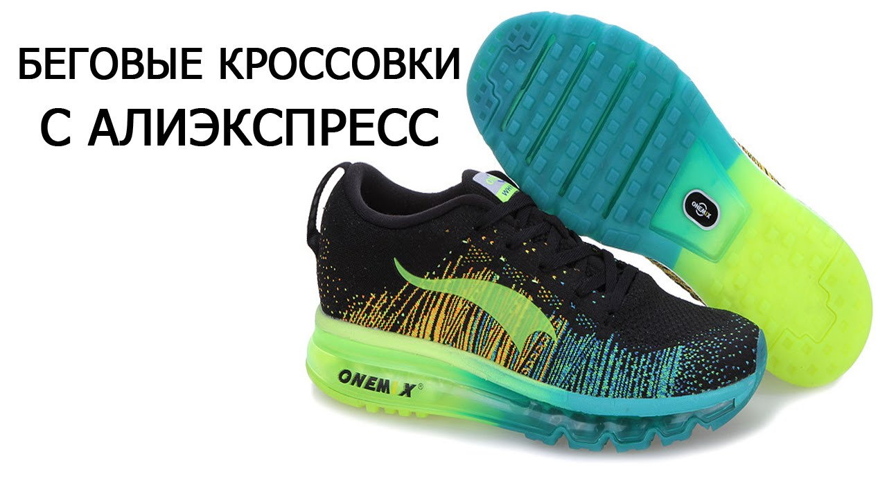 8ab3b582 Chinese running shoes Onemix with Aliexpress (send from China). FIRE! Китай  HIGH