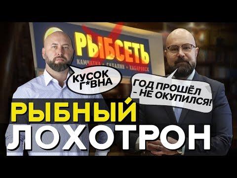 АнтиФраншиза   Разбор Франшизы - РыбСеть. Кидалово!