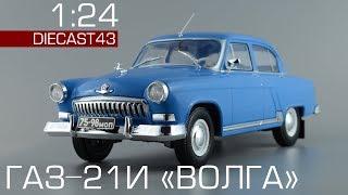 ГАЗ-21И ''Волга'' в масштабе 1: 24 | Легендарные советские автомобили | Обзор