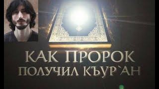 «Как Пророк получил Къур`ан». Коба Батуми