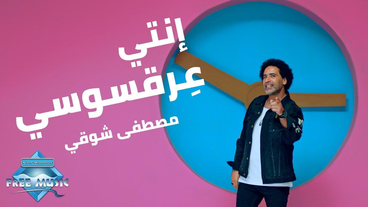 Mostafa Shawky - 3er2 Sousy | مصطفى شوقي - عرقسوسي