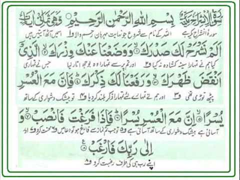 Surah Al Inshirah with Urdu Translation
