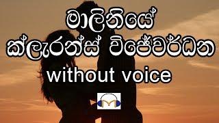 Maliniye - Clarence Wijewardena Karaoke (without voice) මාලිනියේ මා ලාලිනියේ