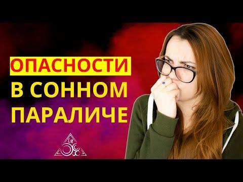 5 ВЕЩЕЙ, КОТОРЫЕ НЕЛЬЗЯ ДЕЛАТЬ В СОННОМ ПАРАЛИЧЕ!
