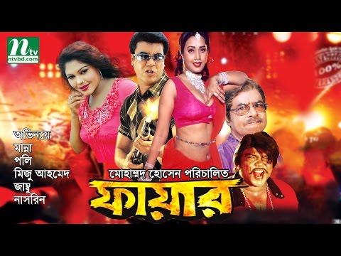 Most Popular Bangla Movie: Fire, Manna, Poly, Miju & Jambu. Action Bangla Film