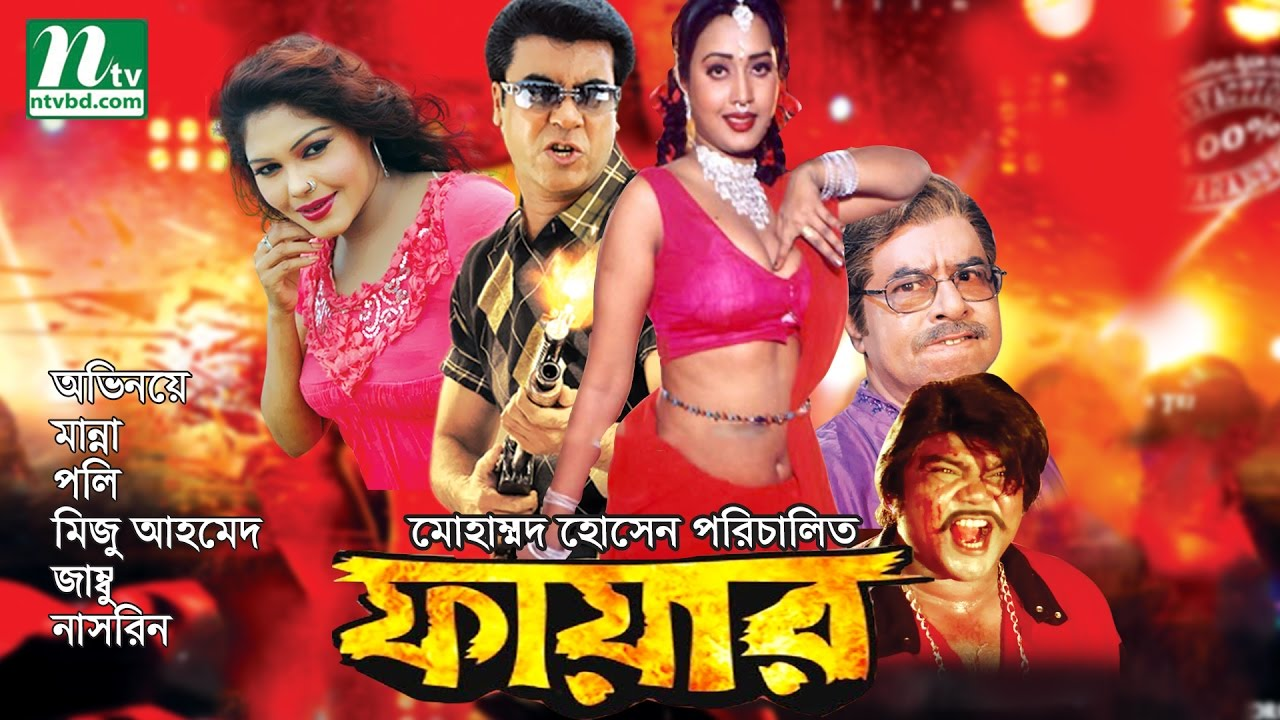 Most Popular Bangla Movie: Fire, Manna, Poly, Miju & Jambu  Action Bangla  Film