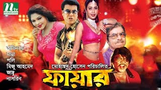 Most Popular Bangla Movie: Fire | Manna, Poly, Miju & Jambu | Action Bangla Film