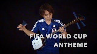 "FIFA World cup Russia 2018 Anthem (Japanese shamisen cover) ""Masakatsu""雅勝"