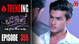 Sangeethe | Episode 355 31st August 2020