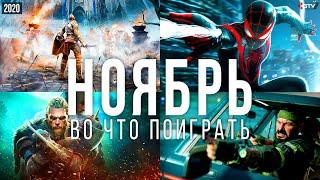Во что поиграть — Ноябрь 2020 | НОВЫЕ ИГРЫ ПК, PS4, Xbox One, PS5, Xbox Series