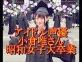 大人気アイドル声優の小倉唯さん、昭和女子大学を卒業! めちゃくちゃ可愛くてww…