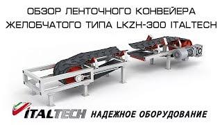 Обзор Ленточного конвейера желобчатого типа LKZH-300 ITALTECH