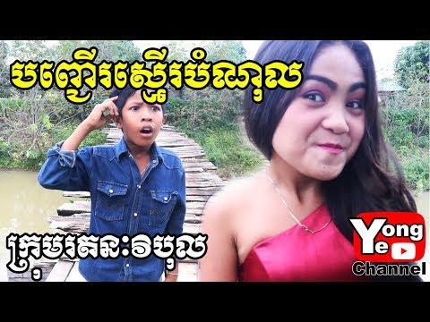 បញ្ញើរស្មើរបំណុល ពី សាប៊ូក្លិន, New Comedy from Rathanak Vibol Yong Ye