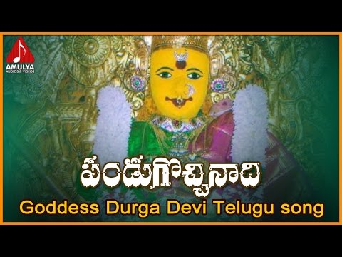 Vijayawada Kanaka Durga Telugu Songs | Panduga Vachinadi Devotional Song | Amulya Audios and Videos