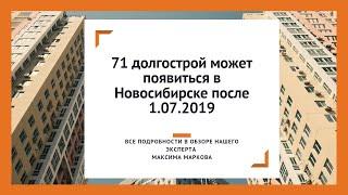 71 долгострой может появиться в Новосибирске после 1 июля 2019