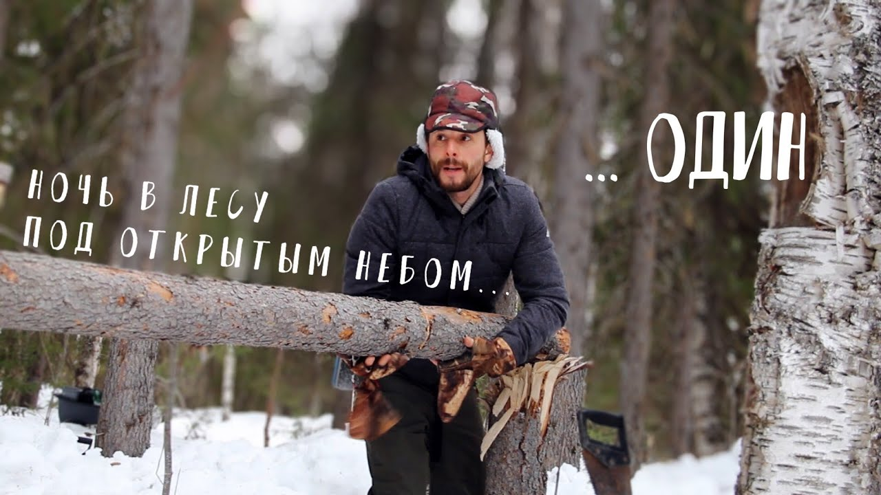 Провел ночь в лесу ПОД ОТКРЫТЫМ НЕБОМ / Поймал ХАРИУСА на ДОНКУ