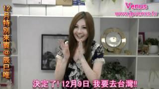 日本Venus人氣女優~辰巳唯將於99/12/11(六)以及99/12/12(日) 這兩天出現...